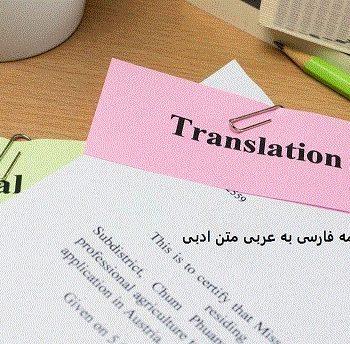 ترجمه فارسی به عربی متن ادبی