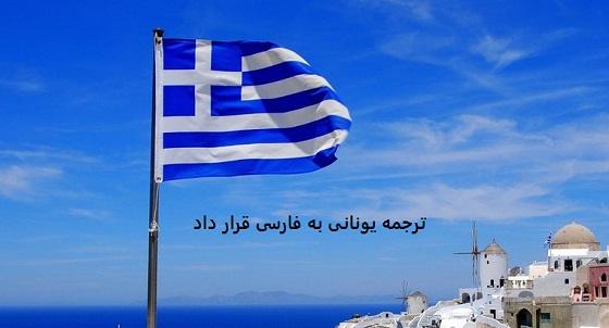 ترجمه یونانی به فارسی قرارداد خرید ملک