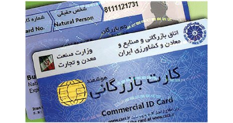 ترجمه رسمی کارت بازرگانی