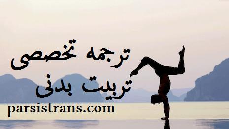 ترجمه تخصصی تربیت بدنی