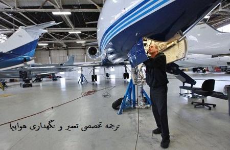 ترجمه تخصصی تعمیر و نگهداری هواپیما