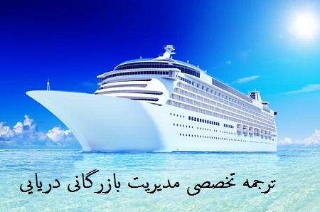 ترجمه تخصصی مدیریت بازرگانی دریایی
