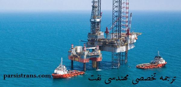 ترجمه تخصصی مهندسی نفت
