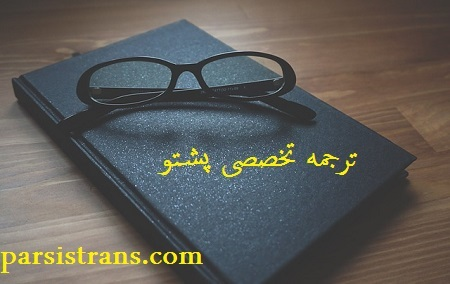 ترجمه تخصصی پشتو