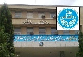 دانشکده دامپزشکی دانشگاه تهران