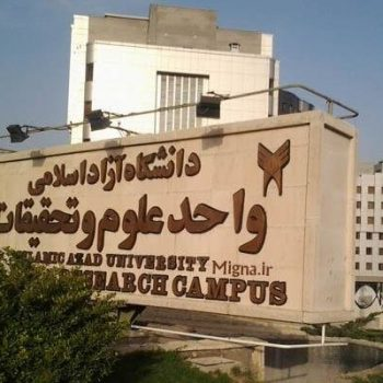دانشکده دامپزشکی واحد علوم و تحقیقات تهران
