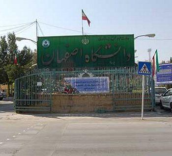 دانشکده زمین شناسی دانشگاه اصفهان
