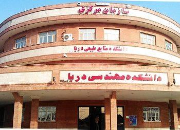 دانشکده علوم و فنون دریایی خرمشهر