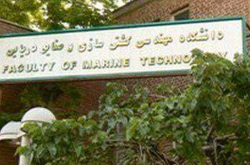 دانشگاه مهندسی دریا امیر کبیر