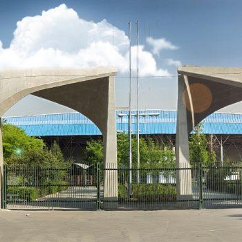 دانشگاه تهران در رشته مخابرات