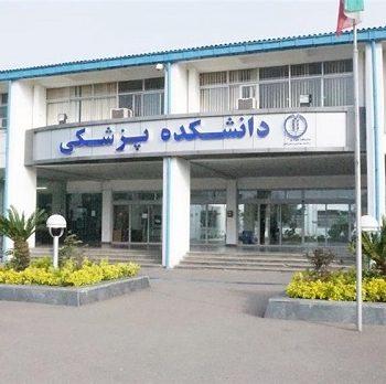 دانشگاه علوم پزشکی اراک
