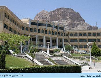 دانشگاه علوم پزشکی اصفهان در رشته مامایی