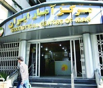 مرکز ملی آمار ایران