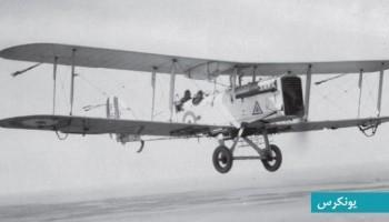 هواپیمای یونکرس