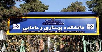دانشکده پرستاری و مامائی تهران