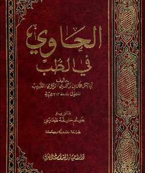 کتاب الحاوی فی الطب
