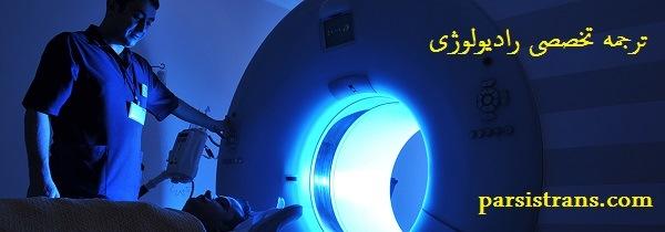 ترجمه تخصصی رادیولوژی