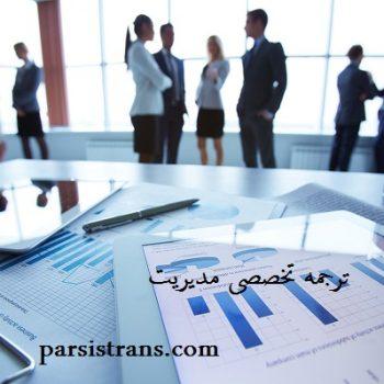 ترجمه تخصصی مدیریت