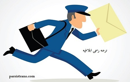 ترجمه رسمی ابلاغیه