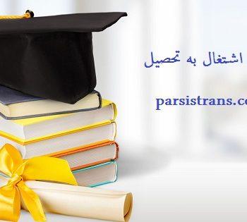 ترجمه رسمی گواهی اشتغال به تحصیل