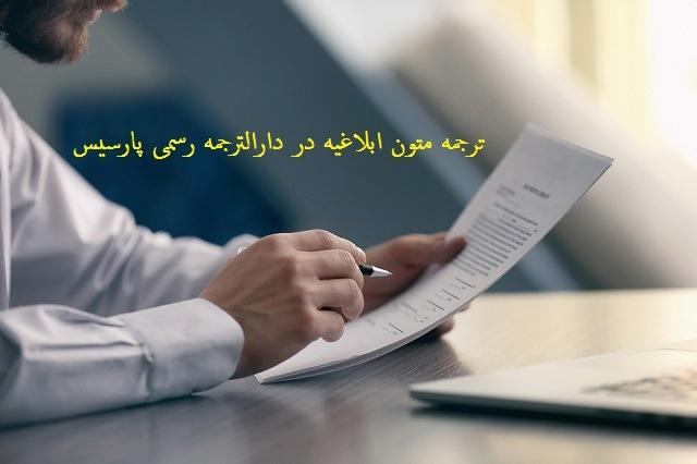 ترجمه متون ابلاغیه توسط مترجم رسمی قوه قضائیه