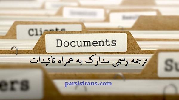ترجمه رسمی مدارک به همراه تائیدات در دارالترجمه رسمی پارسیس