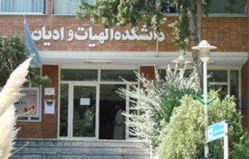 دانشکده الهیات شهید بهشتی
