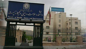 دانشگاه شهید بهشتی و رشته hse