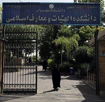 دانشکده الهیات دانشگاه تهران