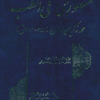 کتاب منصوری فی الطب
