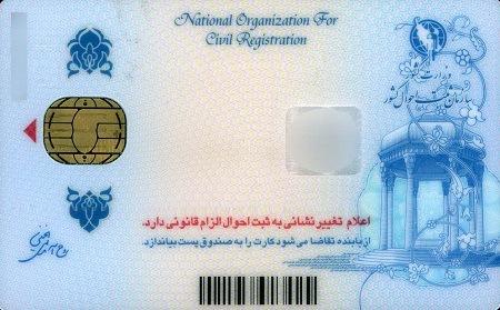 کارت هوشمند ملی و مسائل مربوط به آن