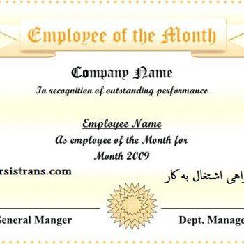 گواهی اشتغال به کار