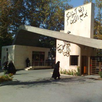 دانشکده الهیات دانشگاه الزهرا