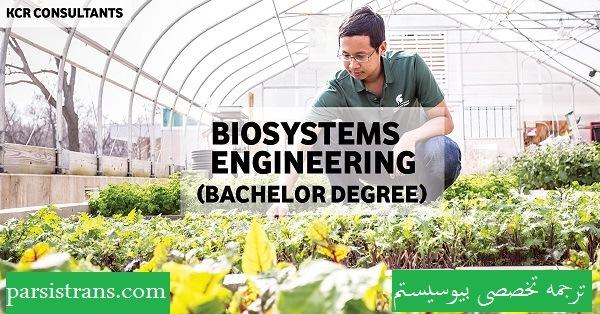 Biosystems-Engineering
