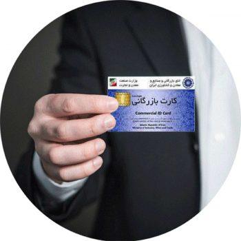 ترجمه کارت بازرگانی