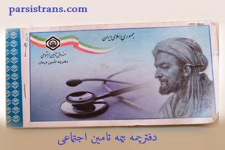 دفترچه بیمه تامین اجتماعی/تصویر یک نمونه دفترچه بیمه
