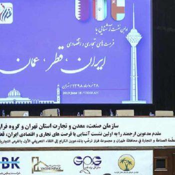 همایش فرصت صادراتی ایران,قطر و عمان