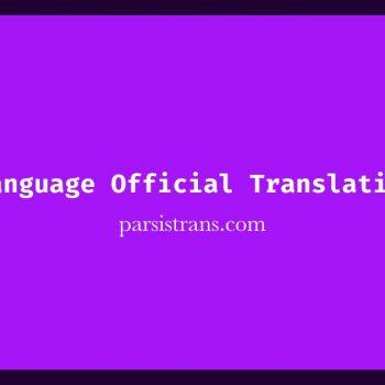 English Language Official Translation Center