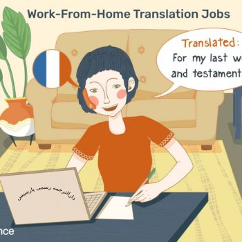 work-from-home-translation-jobs