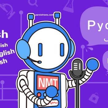 نرم افزار ترجمه هوشمند