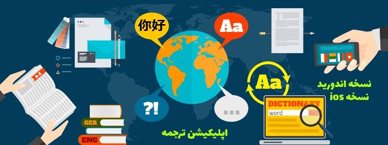 اپلیکیشن ترجمه