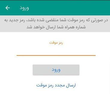 ارسال کد پیامک در اپلیکیشن ثنا