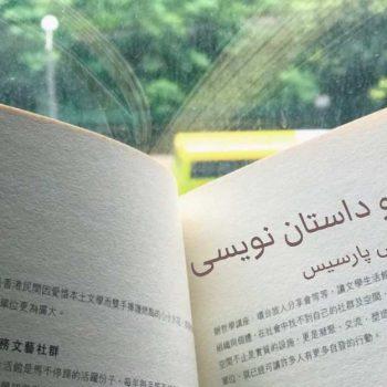 ترجمه رمان