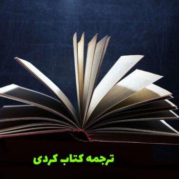 ترجمه کتاب کردی