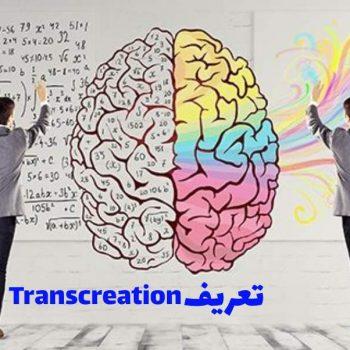 تعریف Transcreation
