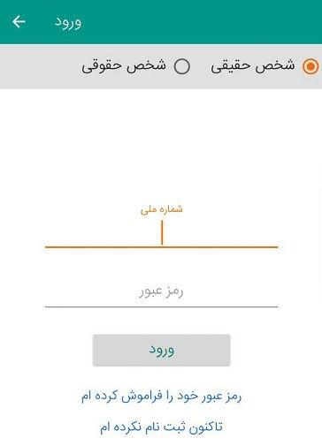 صفحه ورود به اپلیکیشن ثنا