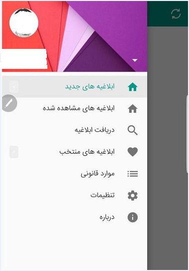 محیط کاربری اپلیکیشن ثنا