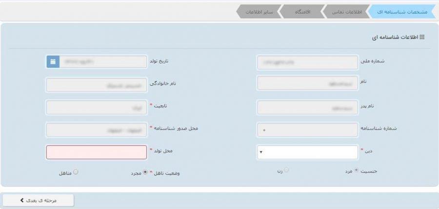 نمایش اولیه اطلاعات مشترکین در سامانه ثنا