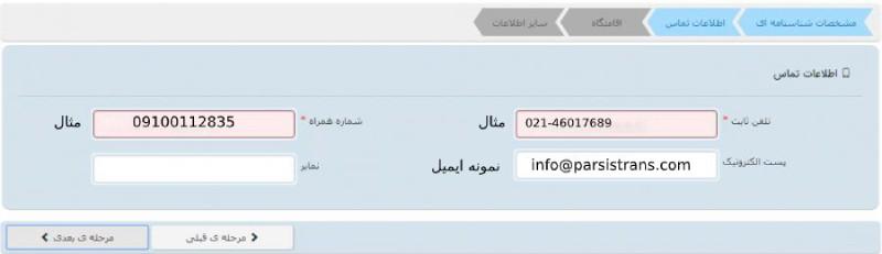 ورود اطلاعات تماس و ایمیل در سامانه ثنا