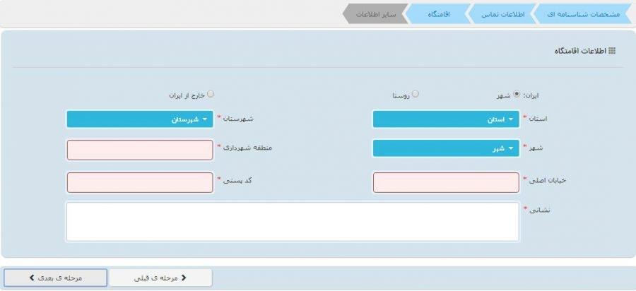 ورود اطلاعات سکونت و کد پستی در سامانه ثنا